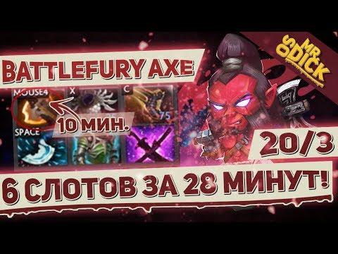 видео: КЕРРИ АКС! battlefury НА 10 МИНУТЕ! 6 СЛОТОВ ЗА 28 МИНУТ!   axe carry dota 2