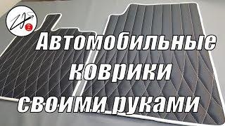 Автомобильные коврики из эко - кожи своими руками. Перетяжка и ремонт салона автомобиля