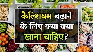 कैल्शियम की कमी को दूर करने के लिए क्या खाना चाहिए    Top Calcium Rich Foods (2019)