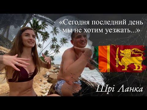 Артем і Оля | ВІДГУК №115 | Lab Travels отзыв о путешествии