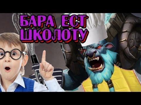 видео: [dota2]Бара ест школоту | Монтаж Дота 2