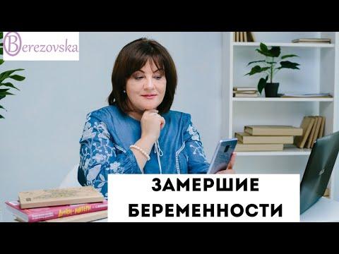 Замершие беременности - Др. Елена Березовская