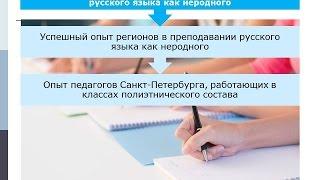 Опыт педагогов Санкт Петербурга, работающих в классах полиэтнического состава