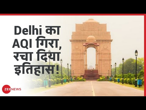 Lockdown के चलते Delhi का Pollution Level गिरा, 37 पहुंचा Air Quality Index | Delhi AQI | Delhi Air