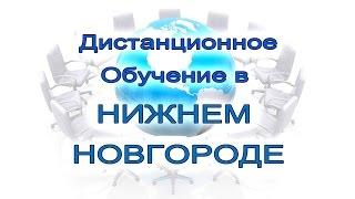 Дистанционное обучение в Нижнем Новгороде