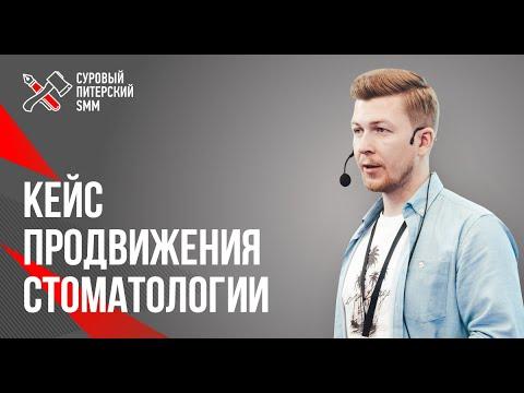 Продвижение стоматологии Вконтакте // Как привлечь клиентов в клинику 16+