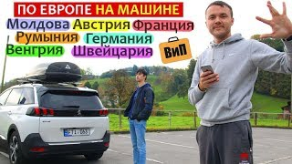 По Европе на машине | Молдова, Румыния, Венгрия, Австрия, Германия, Швейцария, Франция