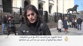 أرملة الشهيد عمر النايف: لا أثق في تحقيقات البلغاريين