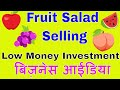 Low Money Investment Business Idea - फ्रूट सलाद Selling [ Business ideas 2018 ]