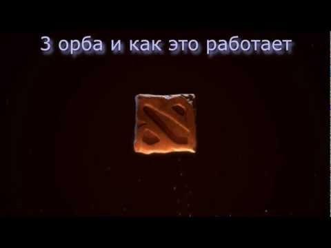 видео: Гайды дота2:Описание орб эффектов и 3 работающих орба