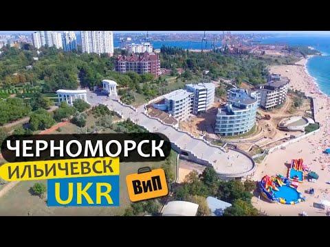 Черноморск 2019 | Обзор, пляж, море, цены, жилье. Одесская область, Украина (Ильичёвск)