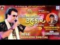 Kirtidan Gadhvi No Tahukar 6   NonStop Garba   NAVRATRI Special   RDC Gujarati   Studio Saraswati