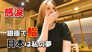 ベルギー美女が初の高級寿司に感動【日本食が大好きな外国人】海外の反応
