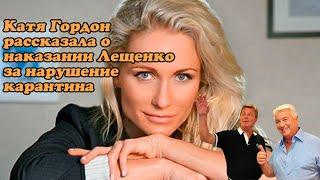 Gambar cover Катя Гордон рассказала о наказании Лещенко за нарушение карантина