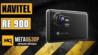 Обзор Navitel RE900 - Навигатор с функцией видеорегистратора