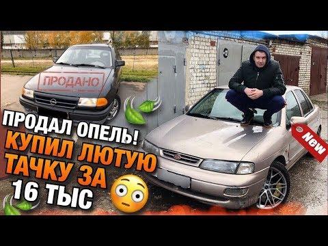 Тачка за миллион! Купил Авто у Девушки за 16 тысяч! Продал Опель!