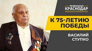 К 75-летию Победы. Ветеран Великой Отечественной войны Василий Ступко