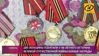 Мошенницы похитили у ветерана Великой Отечественной войны боевые награды в Гомеле