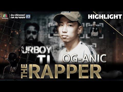 บิ๊ก OG - ANIC | THE RAPPER