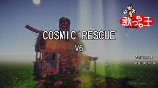 【カラオケ】COSMIC RESCUE/V6