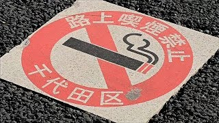 Бросить курить по-японски: за отказ от сигарет дают отпуск (новости)