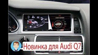 4G Андройд магнитола для Audi Q7, A6