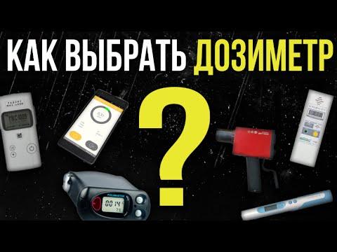 ☢ Как выбрать дозиметр? Обзор дозиметров. Узнай больше о дозиметрах и выбери свой.