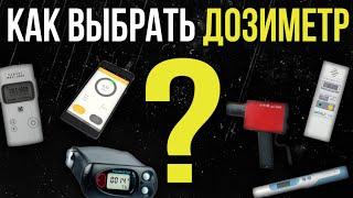 видео дозиметр радиации