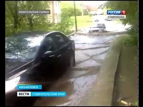 В Михайловске введен режим ЧС