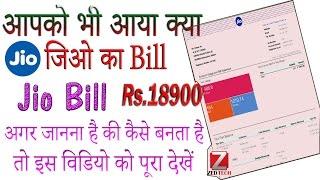 Reliance Jio Bill For Rs.19800 | Ye Bill Kayse Banta Hai Aao Jane | और बनाये खुद जिओ का बिल मनचाहा