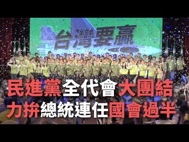 民進黨全代會大團結 力拚總統連任、國會過半【央廣新聞】