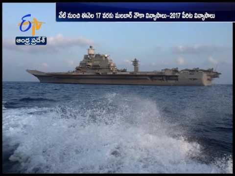 Malabar-2017 | India Kicks off Naval Exercise | with US, Japan