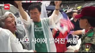 태극기 집회에서 자기들끼리 싸우는 박사모 회원들