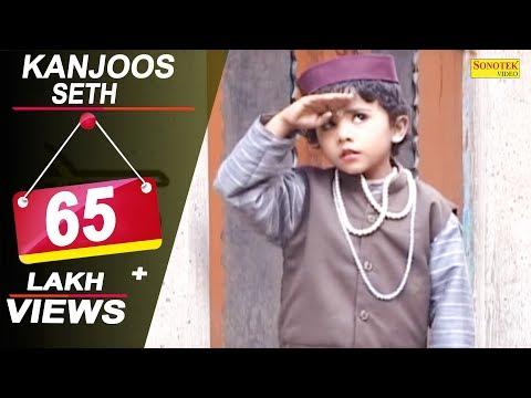 Kanjoos Seth || कंजूस सेठ || Hindi Lattest Full Funny Comedy Movies: For more videos click | http://goo.gl/xkNjDO Singer - Cute Child Artists     Artist - Master Jatin, Baby Purnima, Sadhna,Jyoti, Manju, Kiran, Soniya, Anuj, Sahil, Rakhi, Deepak, Sawan, Atul Album - Kanjoosh Seth Label - Sonotek Cassettes Facebook subscribe  http://goo.gl/PjbqL4 Like us:  http://goo.gl/Xz1hcH follow us :  http://goo.gl/JBLsrg