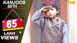 Download Kanjoos Seth    कंजूस सेठ    Hindi Lattest Full Funny Comedy Movies MP3 song and Music Video