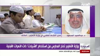 وزارة التعليم السعودية: استخدام الموسيقى في المدارس مسموح