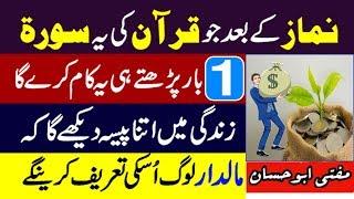 After Prayer Daily Ek Surah Parhne Ka Mojza - Dolat Mand Banne Aur KhushHaal Hone Ka Powerful Wazifa