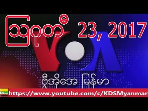 VOA Burmese TV News, August 23, 2017