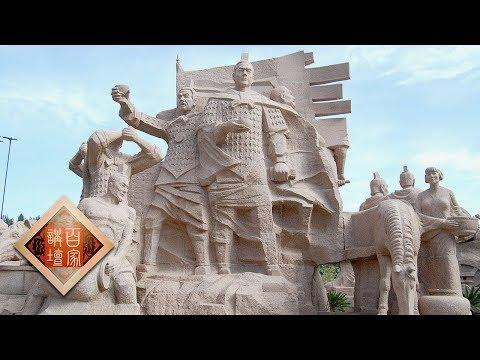 《百家讲坛》 20171008 中国故事·爱国篇(1)霍去病 | CCTV