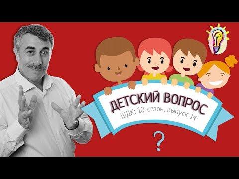 «Детский вопрос» (10 сезон 14 выпуск) - Доктор Комаровский