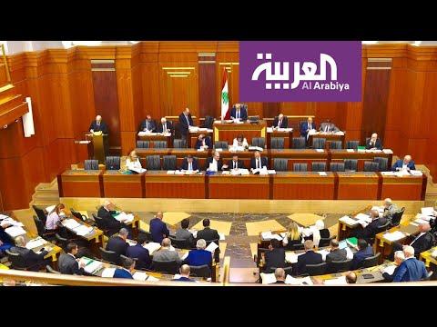 جلسة برلمانية مثيرة للجدل في لبنان بعد تسريب جدول أعمالها  - نشر قبل 10 ساعة