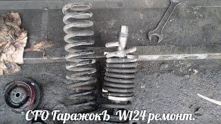 W124 бірнеше кеңестер аспада .