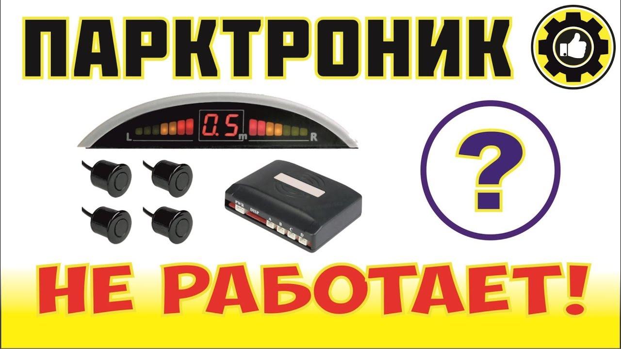 Не работает парктроник и фонари заднего хода. Chevrolet Lacetti. (#AvtoservisNikitin)