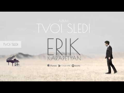 Erik-Tvoi sledi /Твои следы/ (New Album)