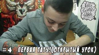 Club Tattoo Tradition Two - Выпуск 4.Первая тату!(открытый урок)