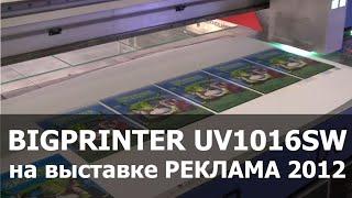 BIGPRINTER UV1016SW  на выставке РЕКЛАМА 2012