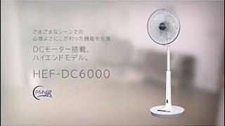 扇風機(ハイポジション扇 DCモーター)HEF-DC6000 thumbnail