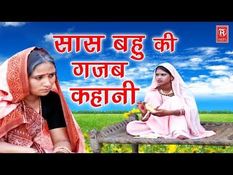 Saas Bahu Ki Ladai ( सास बहु की गजब कहानी )    Saas Bahu Comedy Natak    Rathore Cassettes