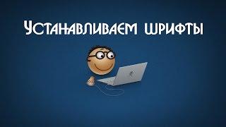 ВидеоУрок №2 - Скачать Шрифты // установка шрифта