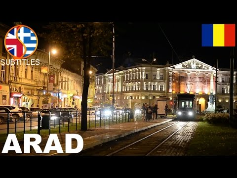 Arad, Romania | Αράντ, Ρουμανία